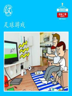 cover image of DLI N2 U2 BK2 足球游戏 (Football Game)