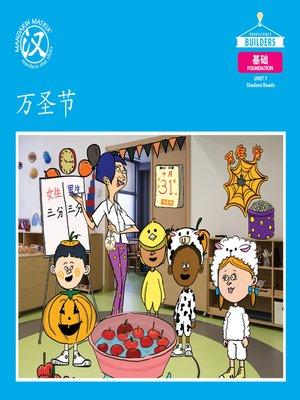 cover image of DLI F U7 BK3 万圣节 (Halloween)