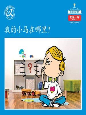 cover image of DLI N1 U2 BK1 我的小马在哪里? (Where's My Little Horse?)