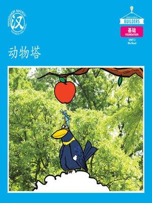 cover image of DLI F U2 BK2 动物塔 (Animal Tower)