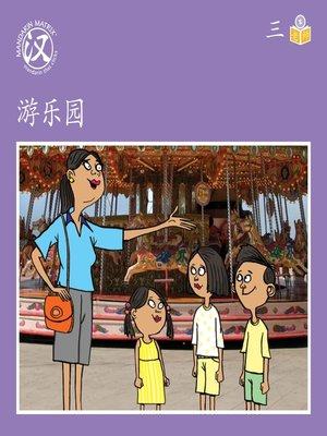 cover image of Story-based S U3 BK1 游乐园 (Amusement Park)