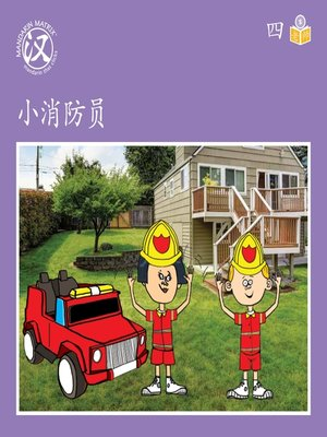 cover image of Story-based S U4 BK1 小消防员 (Little Firefighters)