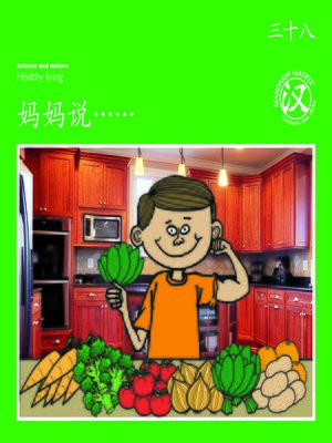 cover image of TBCR GR BK38 妈妈说…… (My Mum Says…)