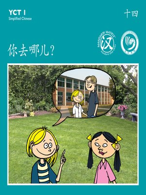 cover image of YCT1 BK14 你去哪儿? (Where Are You Going?)