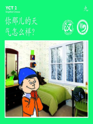 cover image of YCT2 BK9 你那儿的天气怎么样? (How Is The Weather Where You Are?)