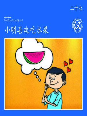 cover image of TBCR BL BK27 小明喜欢吃水果 (Xiaoming Loves To Eat Fruit)