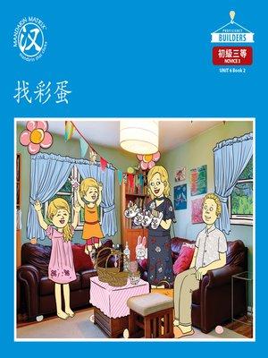 cover image of DLI N3 U6 BK2 找彩蛋 (Egg Hunt)