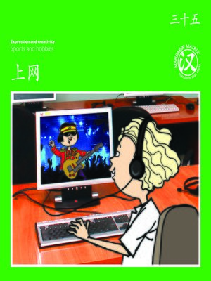 cover image of TBCR GR BK35 上网 (Surfing The Internet)