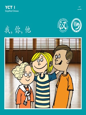 cover image of YCT1 BK2 我,你,他 (Me, You, Him)