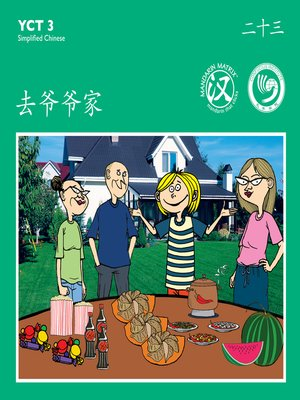 cover image of YCT3 BK23 去爷爷家 (Going To Grandpa's House)