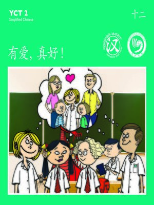 cover image of YCT2 BK12 有爱,真好! (It's Great To Be Loved)