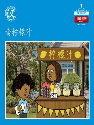 cover image of DLI N3 U1 BK3 卖柠檬汁 (Lemonade Stand)