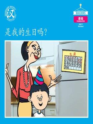 cover image of DLI F U7 BK2 是我的生日吗? (Is It My Birthday?)