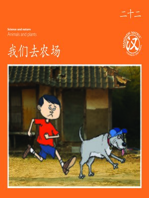 cover image of TBCR OR BK22 我们去农场 (We Go To The Farm)