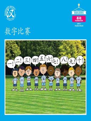 cover image of DLI F U1 BK3 数字比赛 (Number Race)