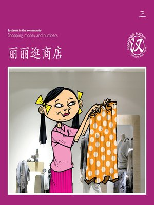 cover image of TBCR PU BK3 丽丽逛商店 (Lily Goes Window Shopping)