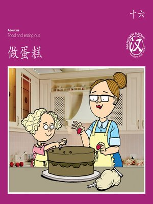 cover image of TBCR PU BK16 做蛋糕 (Baking A Cake)