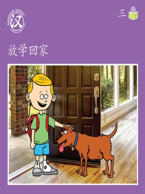 cover image of Story-based Lv2 U3 BK2 放学回家 (Home From School)