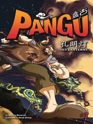 cover image of Pangu 盘古-孔明灯 (Pangu-The Sky Lanterns)