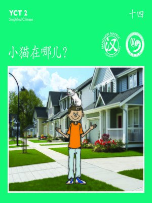 cover image of YCT2 BK14 小猫在哪儿? (Where is The Kitten?)