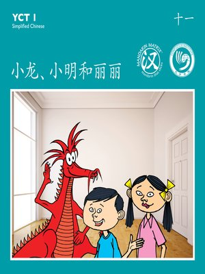 cover image of YCT1 BK11 小龙,小明和丽丽 (Dragon, Xiaoming and Lily)
