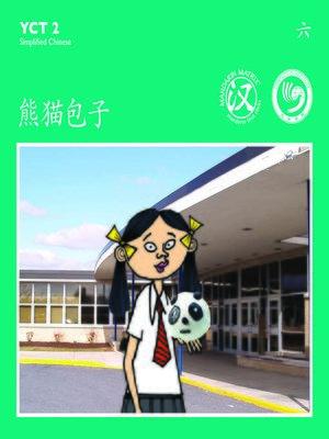 cover image of YCT2 BK6 熊猫包子 (Panda Buns)