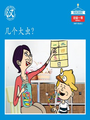 cover image of DLI N1 U4 BK3 几个大虫? (How Many Big Worms?)