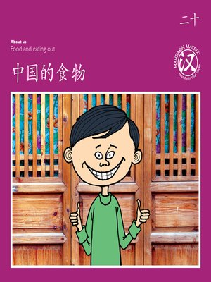 cover image of TBCR PU BK20 中国的食物 (Chinese Food)
