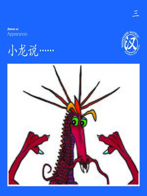 cover image of TBCR BL BK3 小龙说…… (Dragon Says…)