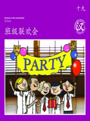 cover image of TBCR PU BK19 班级联欢会 (Class Party)
