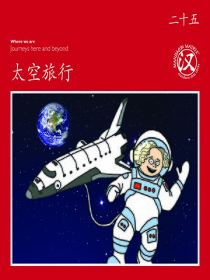 cover image of TBCR RED BK25 太空旅行 (Space Tourism)