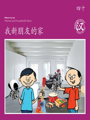 cover image of TBCR PU BK40 我新朋友的家 (My New Friend's House)