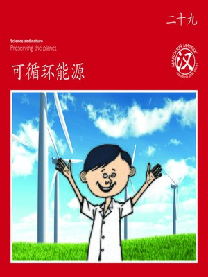 cover image of TBCR RED BK29 可循环能源 (Renewable Energy)