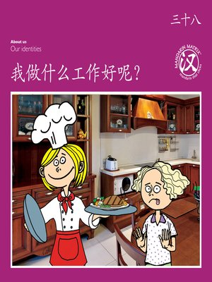 cover image of TBCR PU BK38 我做什么工作好呢? (What Job Will I Have?)