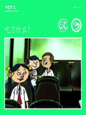 cover image of YCT2 BK11 吃了什么? (What Did You Eat?)