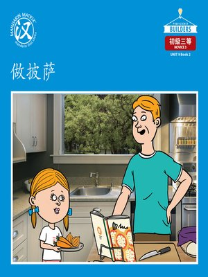 cover image of DLI N3 U9 BK2 做披萨 (Making Pizza)