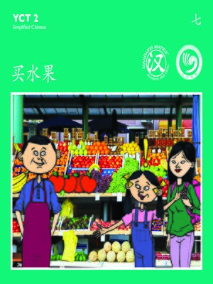 cover image of YCT2 BK7 买水果 (Buying Fruits)