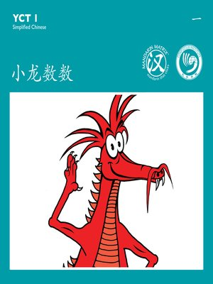 cover image of YCT1 BK1 小龙数数 (Dragon Can Count)