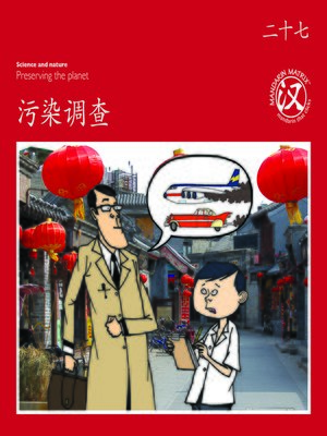 cover image of TBCR RED BK27 污染调查 (Pollution Poll)