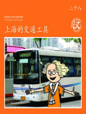 cover image of TBCR OR BK28 上海的交通工具 (Transport In Shanghai)