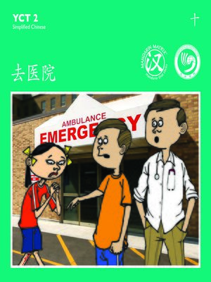 cover image of YCT2 BK10 去医院 (Going To The Hospital)