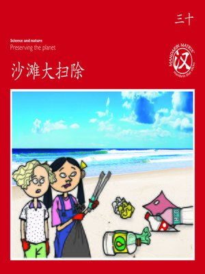 cover image of TBCR RED BK30 沙滩大扫除 (Beach Clean Up)