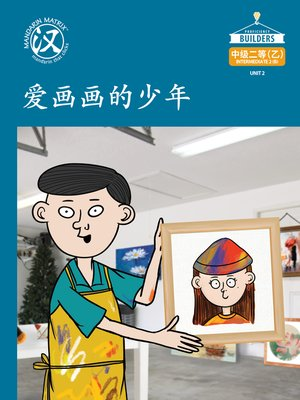 cover image of DLI I2B U2 BK1 爱画画的少年 (A Young Boy Who Loves Painting )