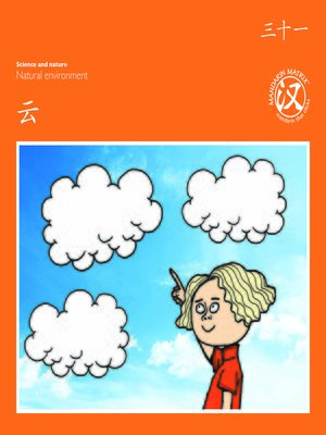 cover image of TBCR OR BK31 云 (Clouds)