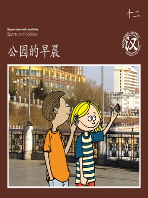 cover image of TBCR BR BK12 公园的早晨 (Morning In The Park)