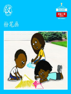 cover image of DLI N2 U10 BK2 粉笔画 (Sidewalk Chalk Drawing)