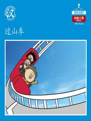 cover image of DLI N3 U3 BK2 过山车 (Roller Coaster)