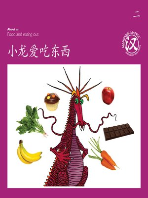 cover image of TBCR PU BK2 小龙爱吃东西 (Dragon Loves To Eat)