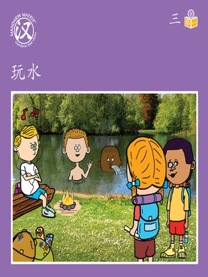 cover image of Story-based Lv1 U3 BK1 玩水 (Playing In The Water)