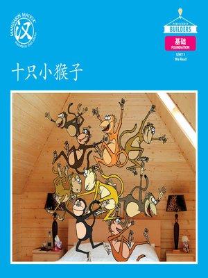 cover image of DLI F U1 BK2 十只小猴子 (Ten Little Monkeys)